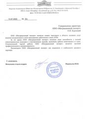 Муравьева Ю.В.
