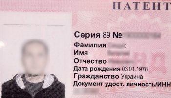 Реквизиты для оплаты патента для иностранных граждан в 2021 году