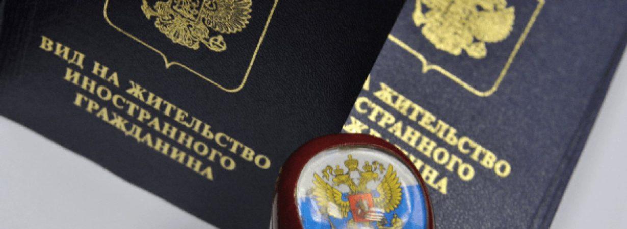 5 причин, почему иностранцы упрощенно получат вид на жительство