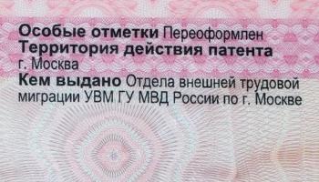 Особые отметки МВД в трудовом патенте в 2021 году